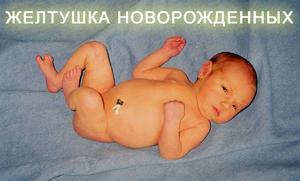Жнелтуха у новорожденных