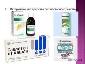Отхаркивающие препараты для детей