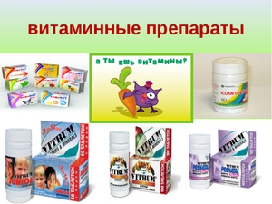 Какие витамины нужны для детей