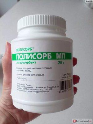 Полисорб - аптечный препарат от отравлений
