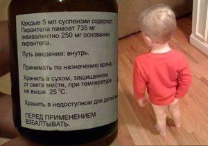 Суспензия от глистов для детей