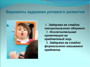 Какие могут быть проблемы у детей с речью