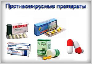 Противовирусные препараты необходимы, если у вас - не простуда, а грипп