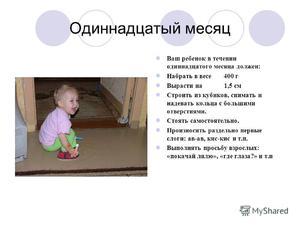 Равивающие игры в малышом