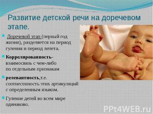 Этапы нормального речевого развития ребенка