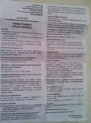 Препарат  Апилак -приенение
