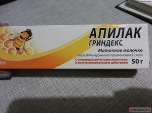 Препарат  Апилак