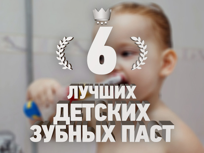 Как правильно выбрать зубную пасту для взрослых и детей