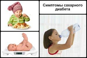 Заболевание сахарный диабет