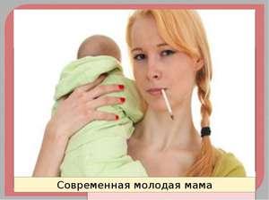 Как воздействует курящая мам на ребенка