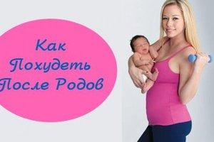 Как правильно питаться осле родов