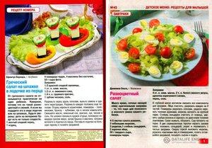 Рецепт блюд для маленьких детей