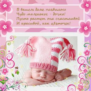 Поздравления на 1 месяц девочке родителям короткие