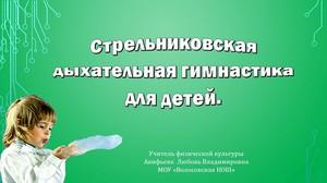 Методика гимнастики по Стрельниковой
