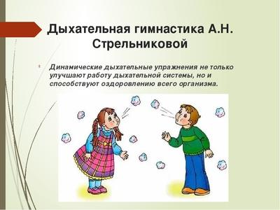 Дыхательная гимнастика Стрельниковой для детей дошкольников